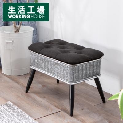 【TOP熱銷75折up-生活工場】仿舊小收納方型椅凳