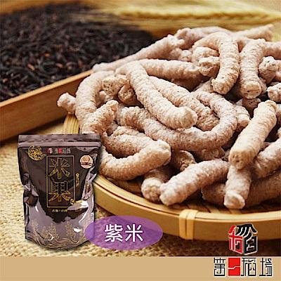 第一稻場‧米果-紫米(80g/包,共兩包)
