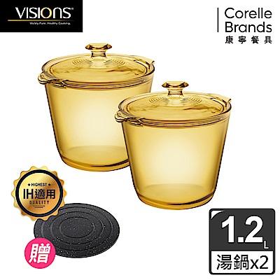 【美國康寧 Visions】 Flair 1.2L晶華鍋買一送一超值組