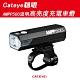 Cateye貓眼AMPP500流明高亮度充電車燈 HL-EL085RC product thumbnail 1