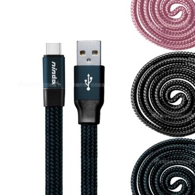 nisda Type-C USB 鋁合金編織5A快充 專利自動回捲充電傳輸線 1M