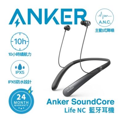 ANKER Soundcore Life NC 頸掛式主動降噪藍牙耳機 A3201 公司貨