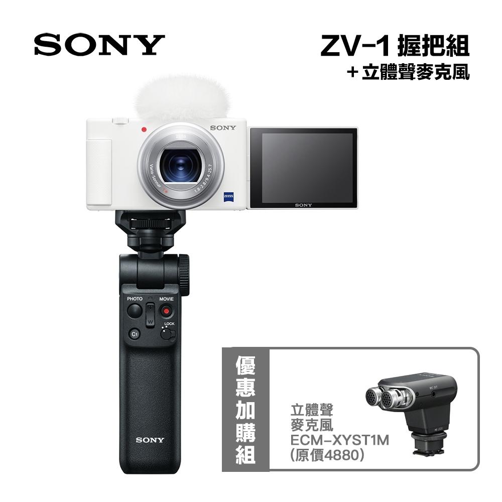 SONY ZV1 (ZV-1) 晨曦白 類單眼相機手持握把組+ECM-XYST1M 攝影機專用麥克風 (公司貨)