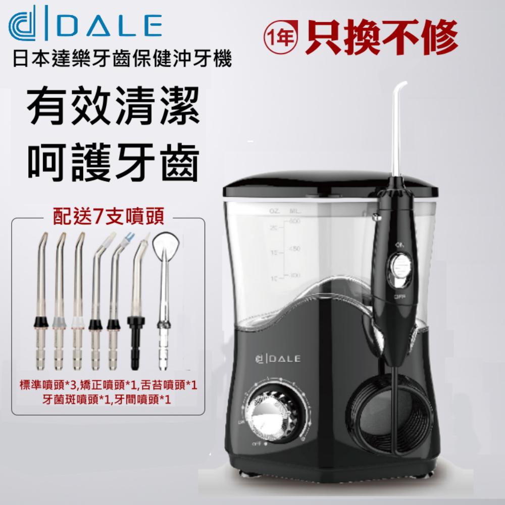 日本達樂DALE高效能10段式牙齒保健沖牙機(DL-5001 全球電壓設計)