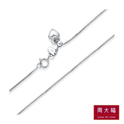 周大福 18白K金項鍊/素鍊(編織盒鍊) 伸縮鍊