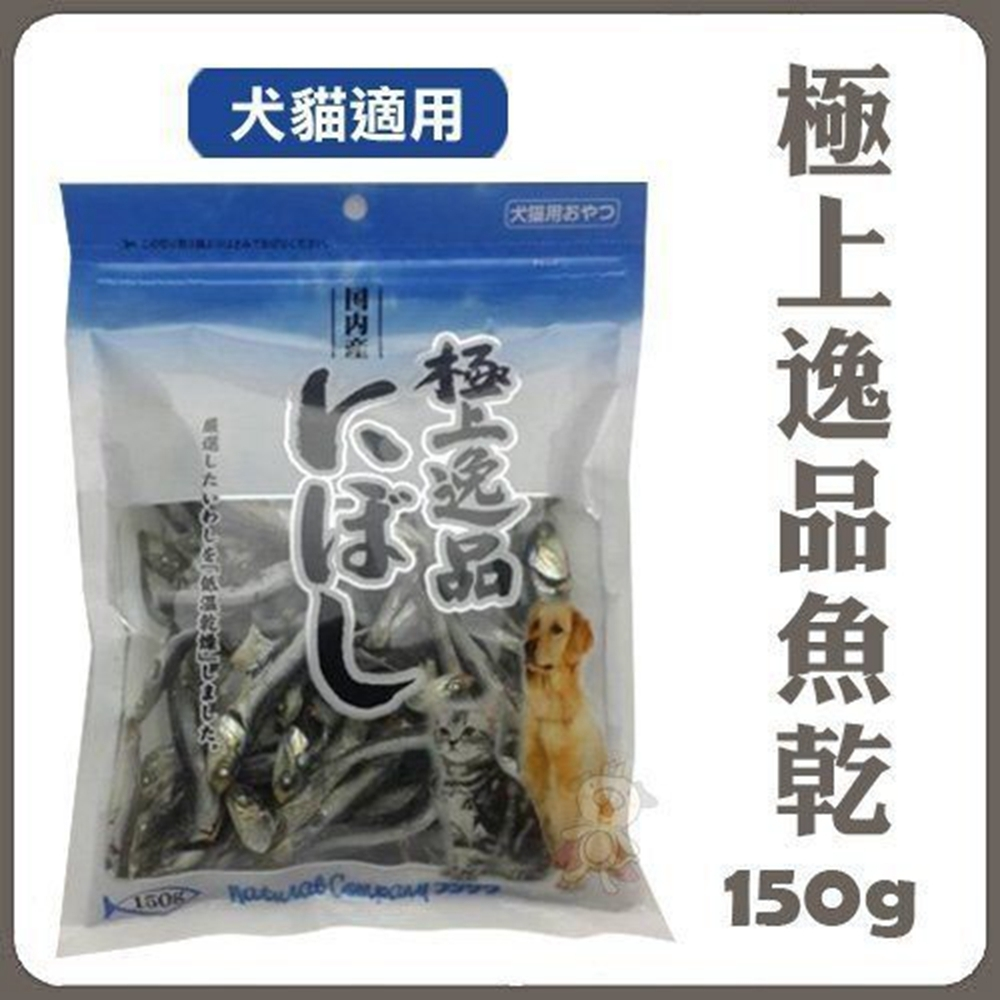 藤澤-極上逸品魚乾 150g-愛犬.愛貓用(兩入組)