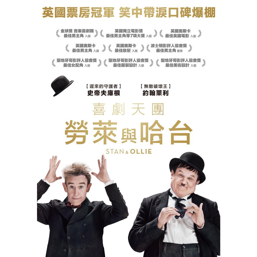 喜劇天團:勞萊與哈台 DVD