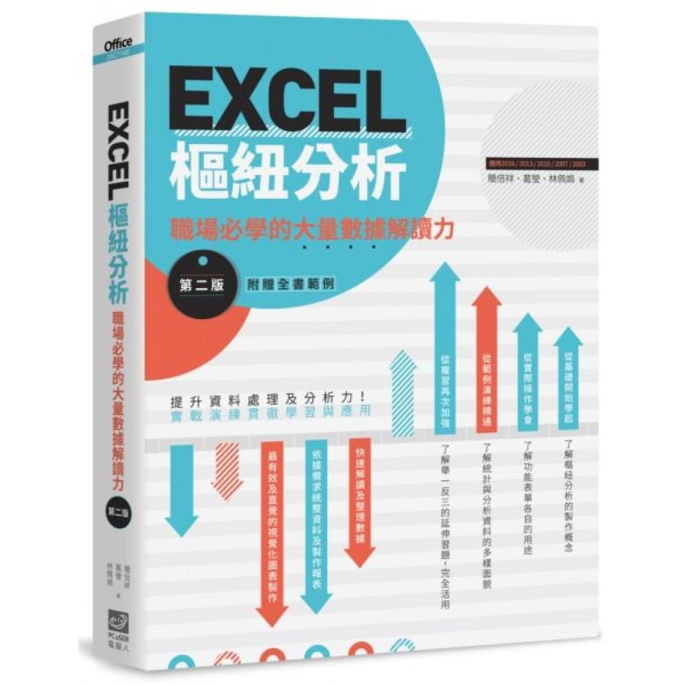 EXCEL樞紐分析【第二版】:職場必學......