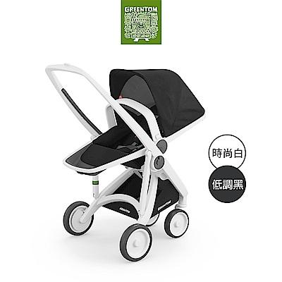 荷蘭 Greentom Reversible雙向款嬰兒推車(時尚白+低調黑)