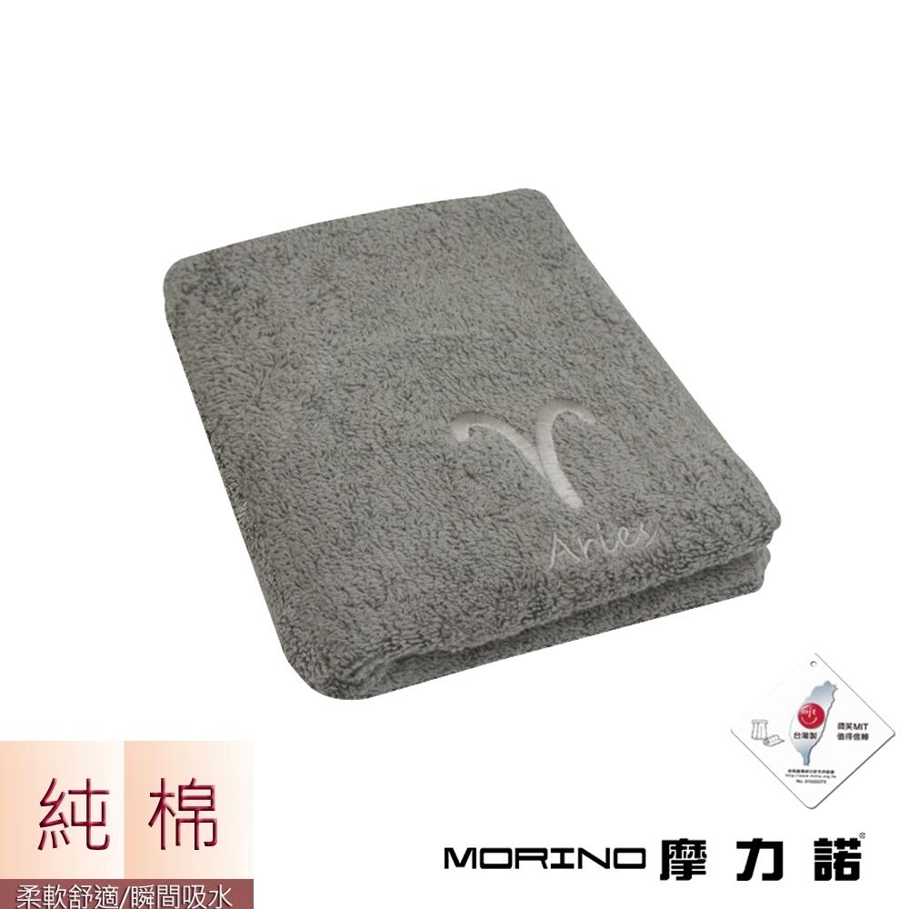 MORINO摩力諾 個性星座毛巾-牡羊座-尊榮灰