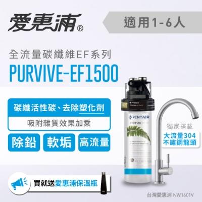 愛惠浦 EF series全流量強效碳纖維系列淨水器 EVERPURE PURVIVE-EF1500