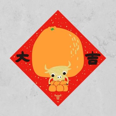佳墨-2021牛年春聯-金銀財寶-斗方-大吉