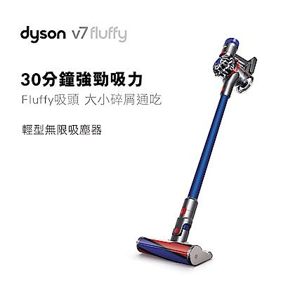 dyson V7 Fluffy SV11 無線吸塵器 (寶石藍)