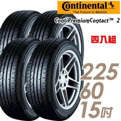 【馬牌】ContiPremiumContact 2 平衡型輪胎_四入組_225/60/15