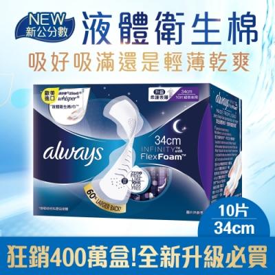 好自在INFINITY液體衛生棉 超長夜用34cm10片/盒