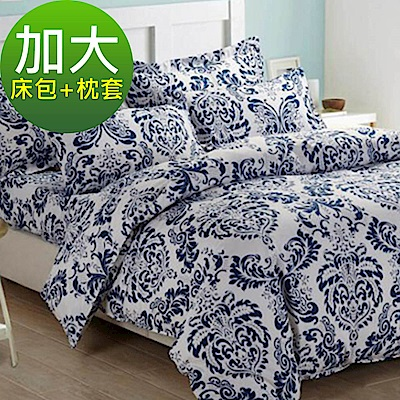 La Veda  雙人加大三件式床包+枕套組 舒適磨毛布-藍藤