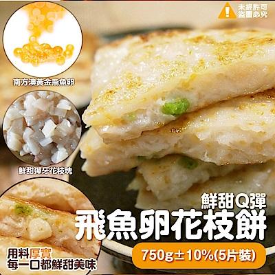 極鮮配 超Q彈~飛魚卵花枝餅 (750g±10%/包) (5片裝)-4包入