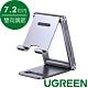 綠聯 手機平板金屬支架(7.2吋內/雙向調節版) product thumbnail 2