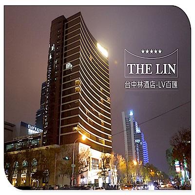 台中林酒店 LV百匯平日午/晚自助buffet吃到飽單人券