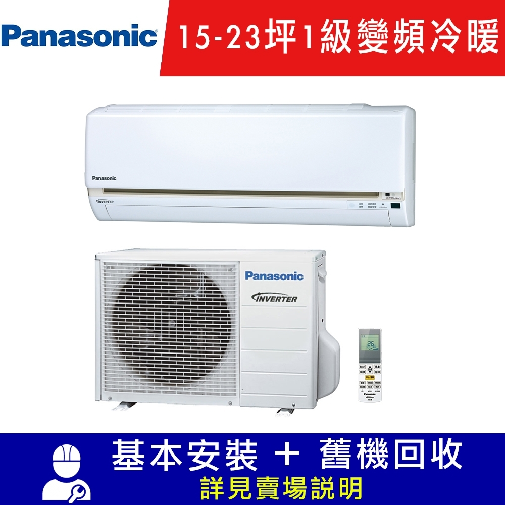 Panasonic國際牌 12-13坪 1級變頻冷暖冷氣 CU-RX125GHA2/CS-RX125GA2 RX系列 限北北基宜花安裝