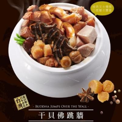 珍苑 碗碟筷香干貝佛跳牆(1450g/份)x4盒(年菜預購)
