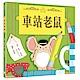 車站老鼠 product thumbnail 1