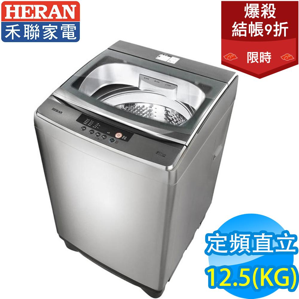 結帳9折!HERAN禾聯 12.5KG 定頻直立式洗衣機 HWM-1332