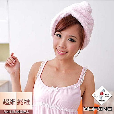 MORINO摩力諾 超細纖維吸水速乾浴帽-粉紅