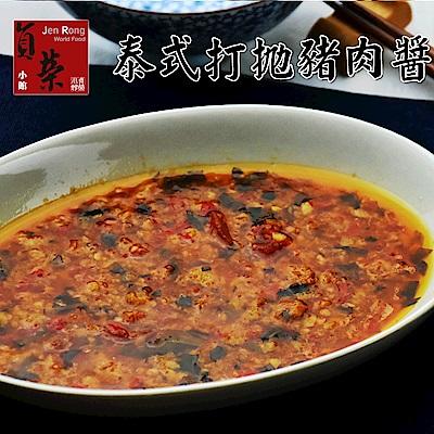 貞榮小館 泰式打拋豬肉醬(160g/包,共三包)