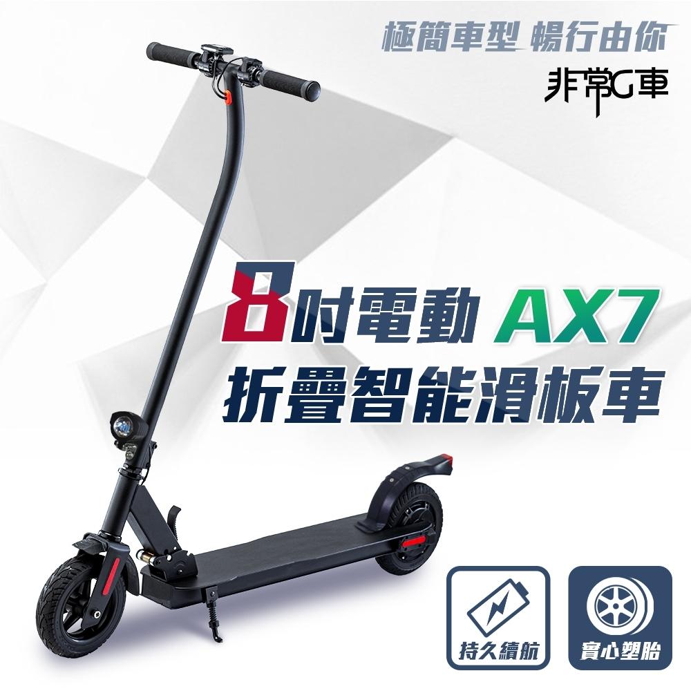 【非常G車】AX7  8吋 4.4AH 電動摺疊滑板車