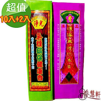 養慧軒 無煙環保香/ 線香(1尺3,1斤裝/包) 一組10包 加送2包