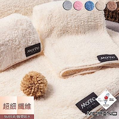 超細纖維大浴巾 MORINO摩力諾