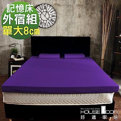 House Door 大和抗菌表布 8cm慢回彈記憶床墊外宿組-單大3.5尺