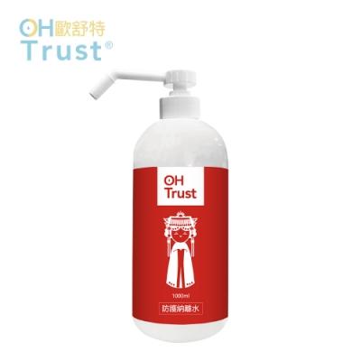 【媽祖聯名款】OH Trust 歐舒特 全效防護納米離子水-1L(附壓頭)