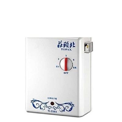 (下單登記送300)(全省安裝)莊頭北瞬熱型電熱水器熱水器TI-2503