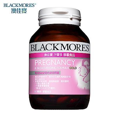 澳佳寶 Blackmores 孕寶多膠囊食品 (60顆)