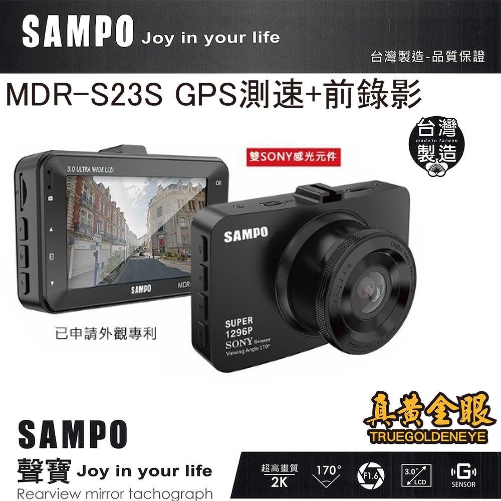 【真黃金眼】聲寶 MDR-S23S GPS測速+前錄影 行車記錄器 超廣角170度