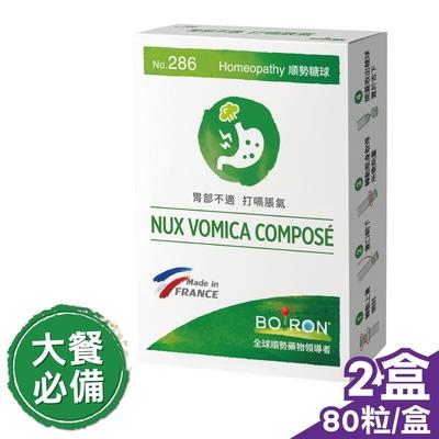 (兩入組) 法國布瓦宏 BOIRON 順勢糖球 NO.286 (NUX VOMICA COMPOSE) 80粒X2盒