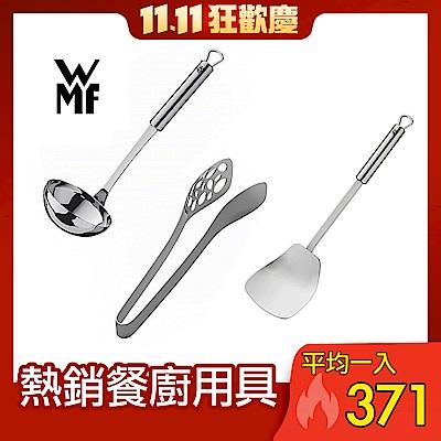 [任選3件 平均一件371]德國WMF 熱銷餐廚用具 濾孔料理餐夾/不鏽鋼湯勺/炒鍋鏟