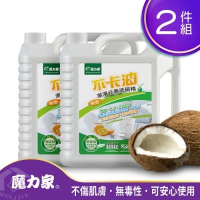 【魔力家】不卡油植物萃取濃縮洗碗精大容量4000ml-2入組