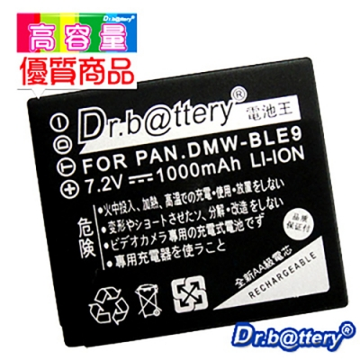 Dr.battery 電池王 for DMW-BLE9 高容量鋰電池