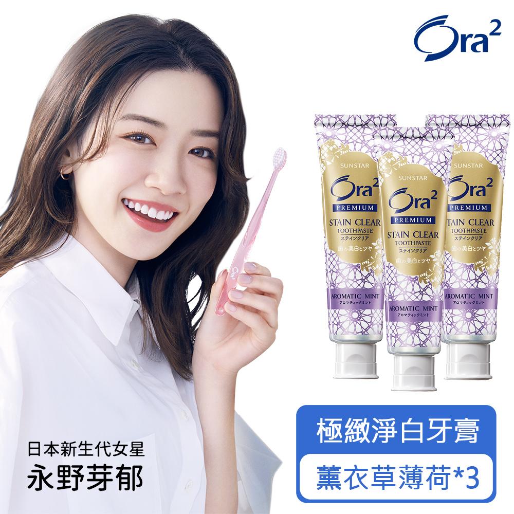 Ora2 極緻淨白牙膏100g*3入(薰衣草薄荷)