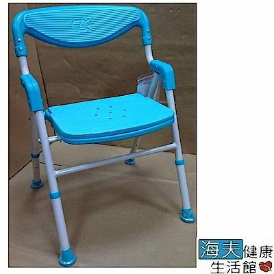 海夫 富士康 可折疊 可調高 EVA坐墊 有靠背洗澡椅 藍綠色 FZK-188