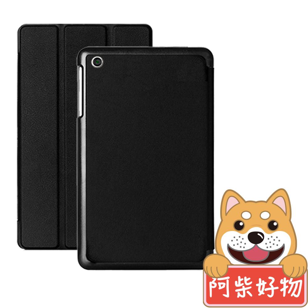 阿柴好物 Huawei MediaPad T2 7.0 經典仿牛皮可立式皮套
