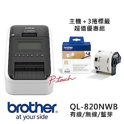 Brother??QL820NWB + DK22225(3捲入) 超值優惠組
