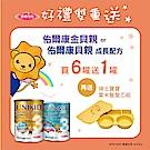 【UNIKID佑爾康金貝親】兒童專用OPO親和配方(4號)900g(12入)送2罐