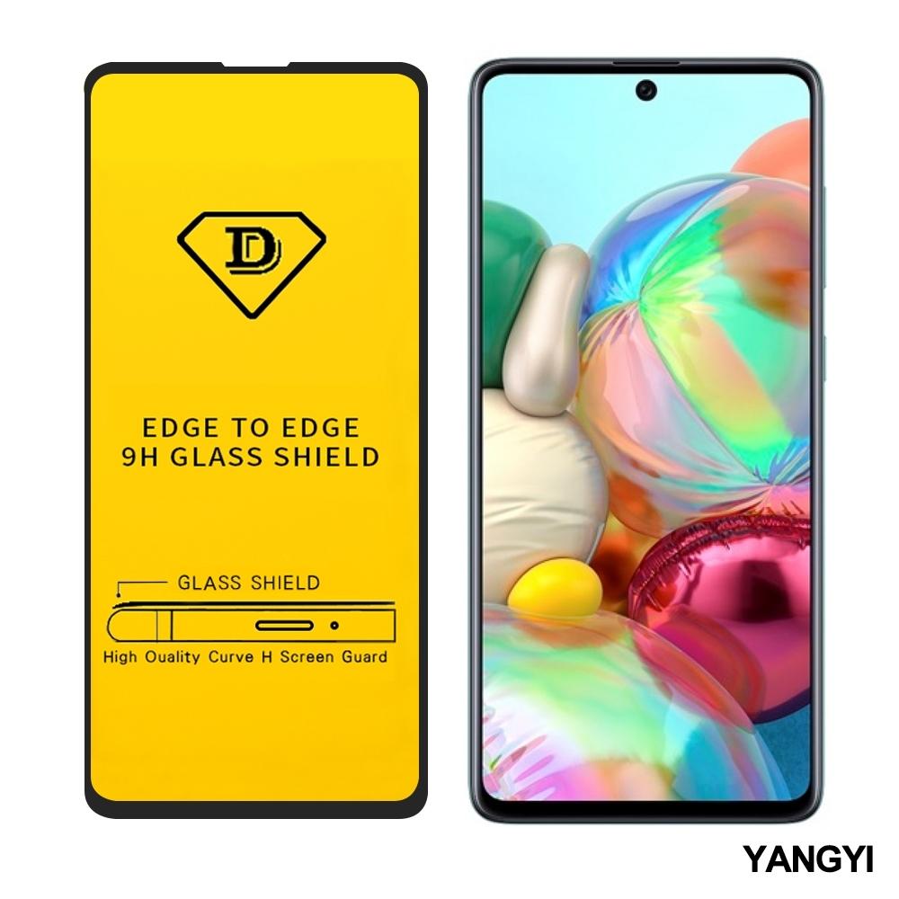 揚邑 SAMSUNG Galaxy A71 / A71 5G 全膠滿版二次強化9H鋼化玻璃膜防爆保護貼-黑