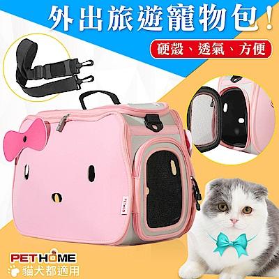 【 PET HOME 寵物當家 】 KT款 攜帶 寵物 斜背包 寵物包 - 粉色