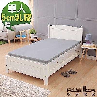 House Door 乳膠床墊 吸濕排濕表布 5公分厚Q彈乳膠床墊-單人3尺