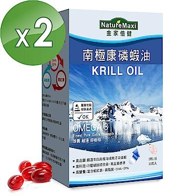 NatureMaxi金家倍健 頂級南極康磷蝦油膠囊(30粒/盒x2盒)